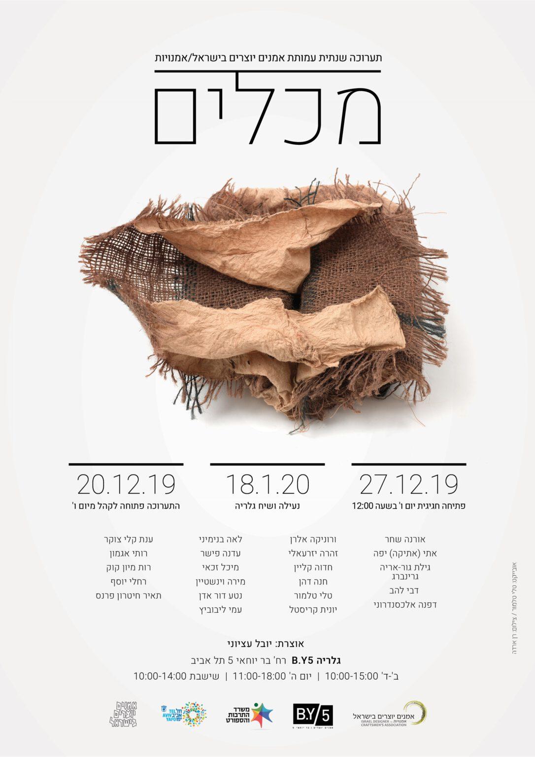 Designcrafts_Invitation_V3a