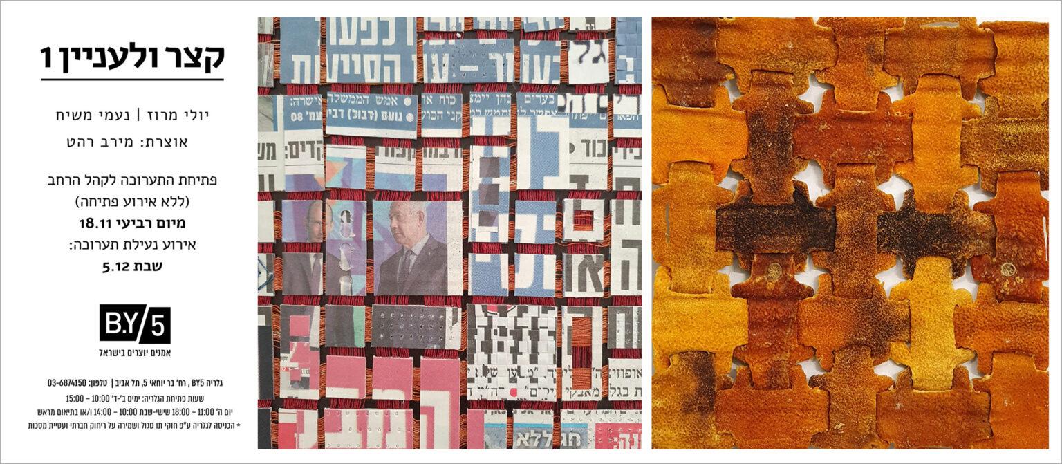 יולי מרוז נעמי משיח - הזמנה2, קצר ולעניין1, תצלום מירב רהט