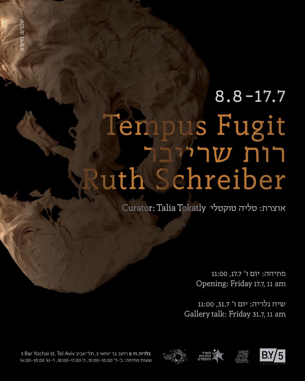 INVITATION RuthSchreiber